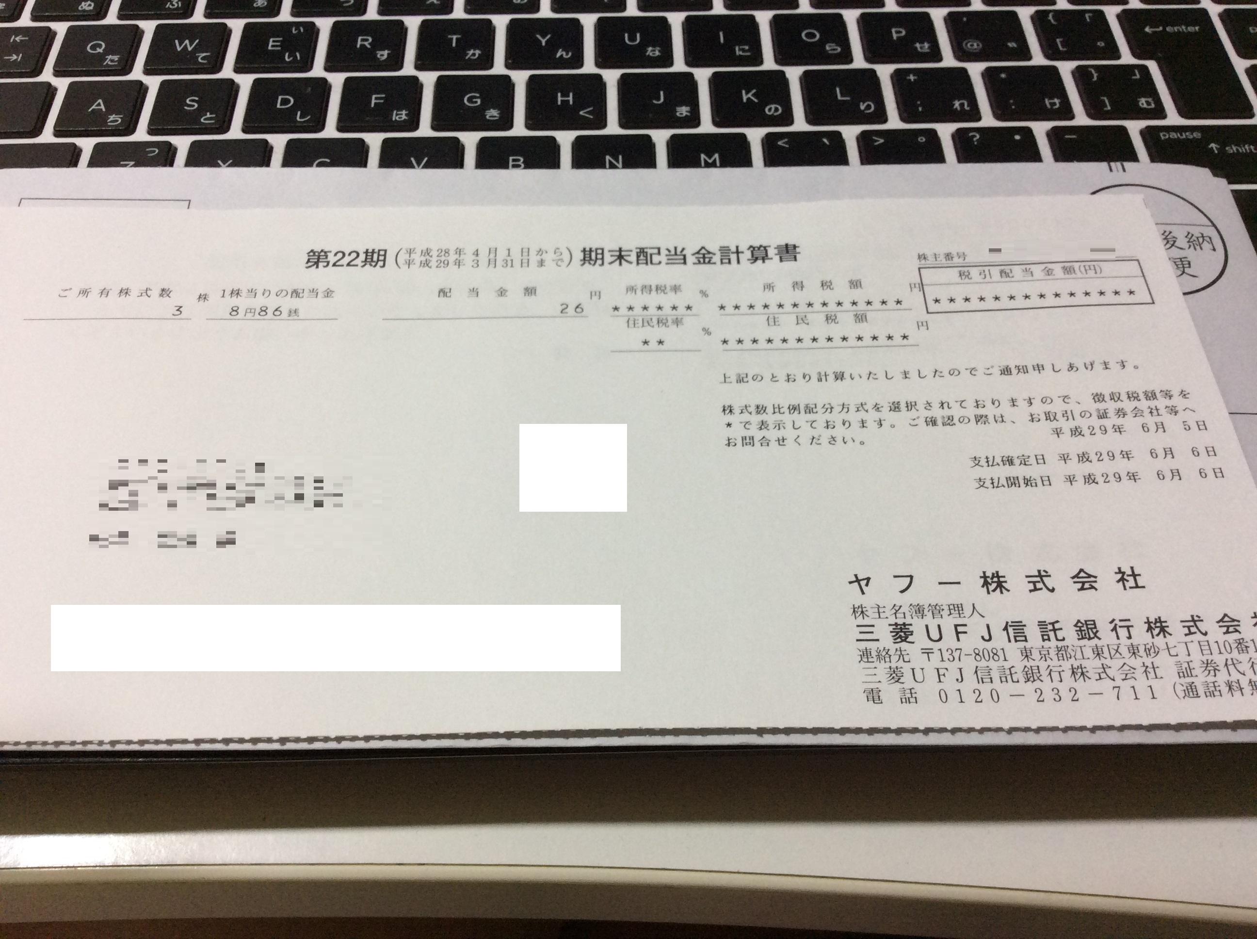 ヤフー(4689)第22期(平成28年4月1日~平成29年3月31日まで)期末配当金計算書