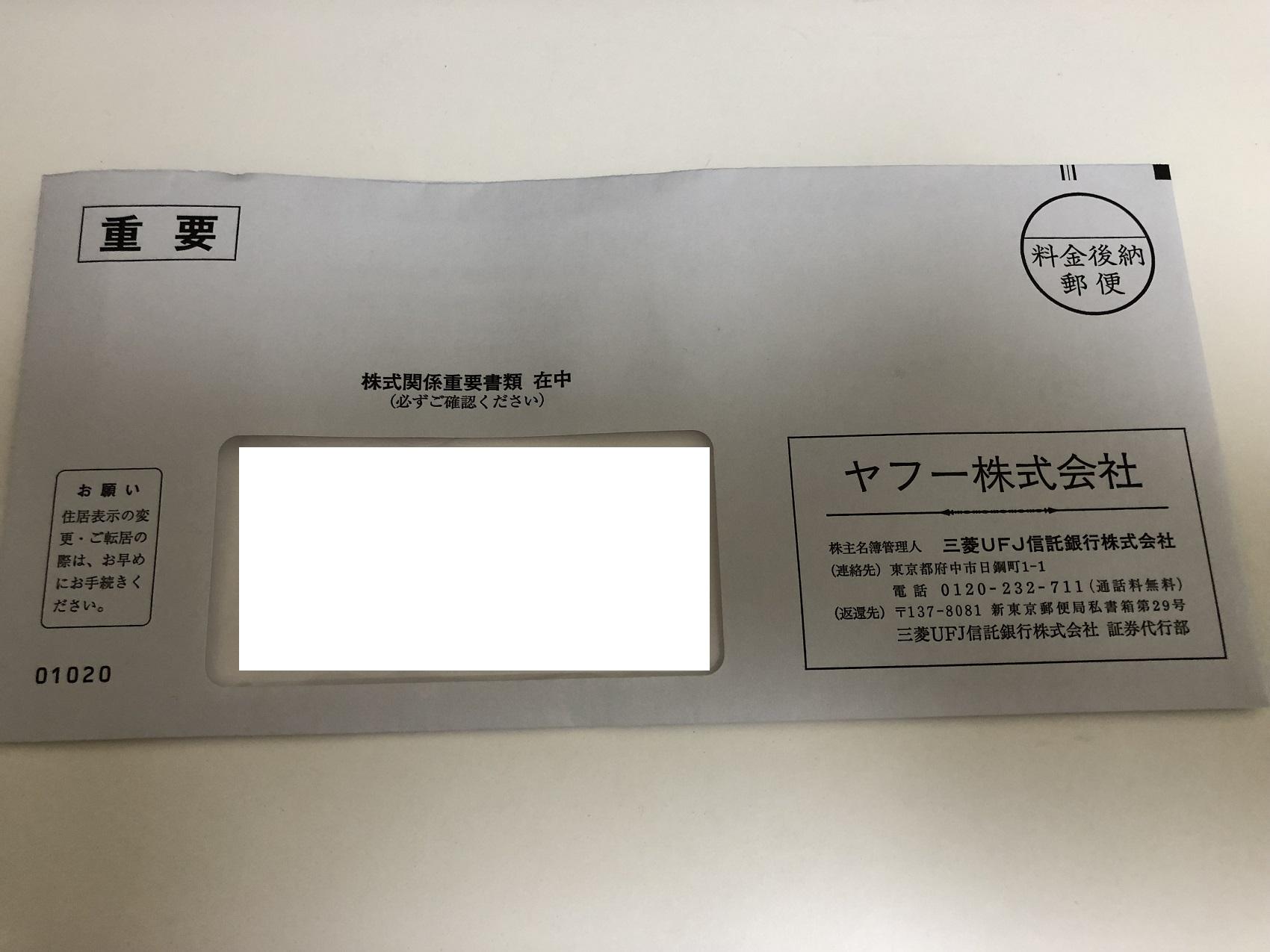 ヤフー株式会社(4689)第23期(2017年4月1日~2018年3月31日)期末配当金