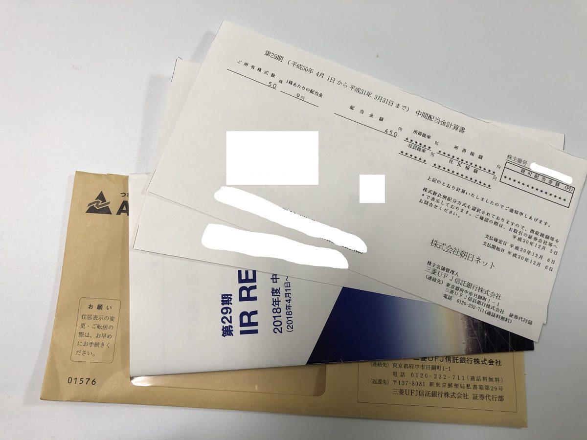 株式会社朝日ネット(3834)第29期(平成30年4月1日~平成31年3月31日)中間配当金