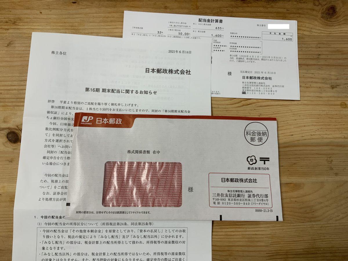 日本郵政株式会社(6178)第16期(2020年4月1日~2021年3月31日)普通株式 期末配当金