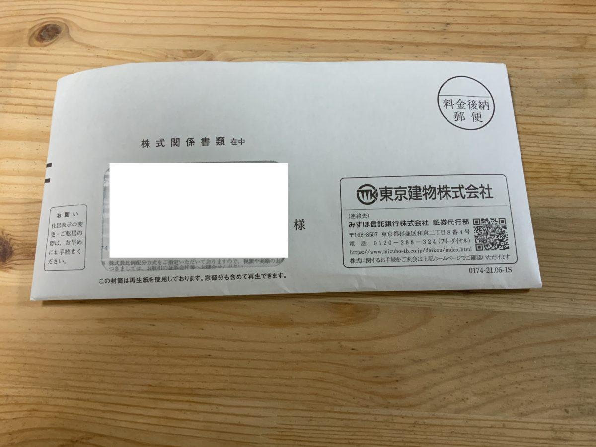 東京建物株式会社(8804)第204期(2021年1月1日~2021年12月31日)中間配当金