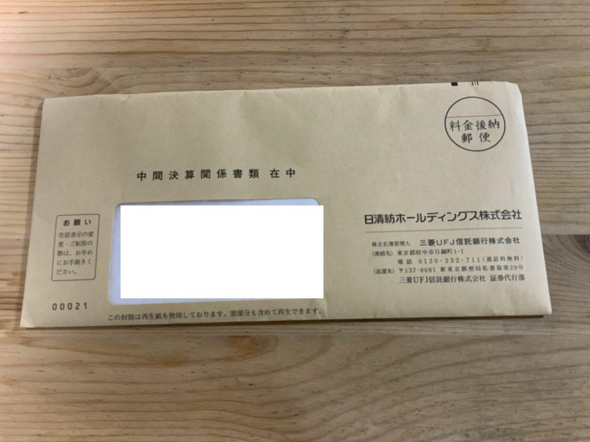 日清紡ホールディングス株式会社(3105)第179期(2021年1月1日~2021年12月31日)中間配当金